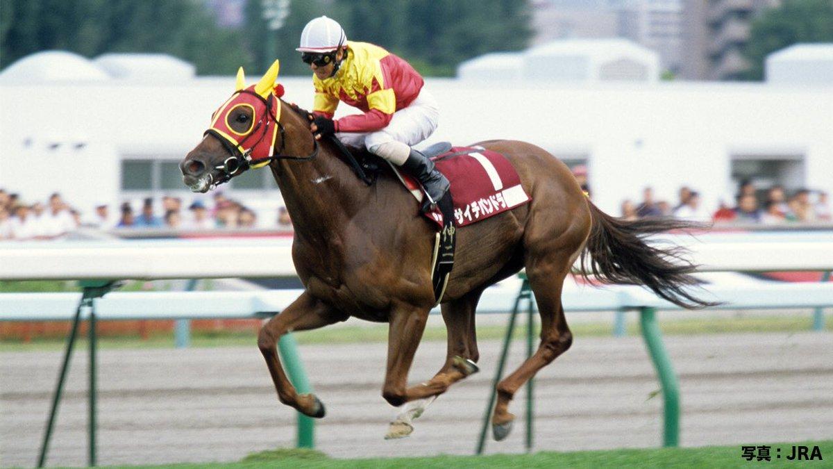 本日の札幌メインは、札幌記念(GII)。  2007年の優勝馬は、#フサイチパンドラ。前年のエリザベス女王杯(GI)優勝馬が、強豪牡馬相手に逃げ切り勝ち!今では、#アーモンドアイ のお母さんとしても有名だよね。  #うまび #札幌記念