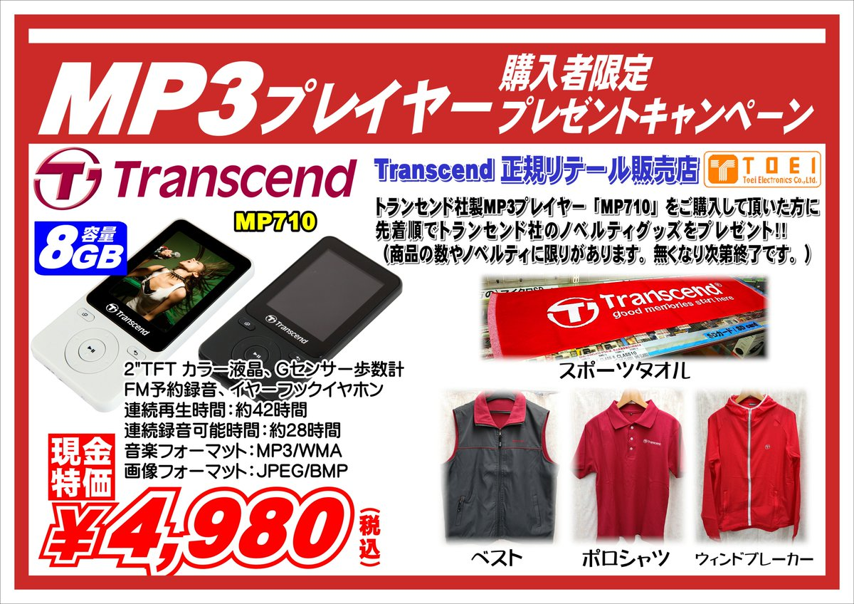 【Transcend MP3プレイヤーご購入者限定!!】  ※先着でトランセンド ロゴ入りポロシャツ等がもらえます。