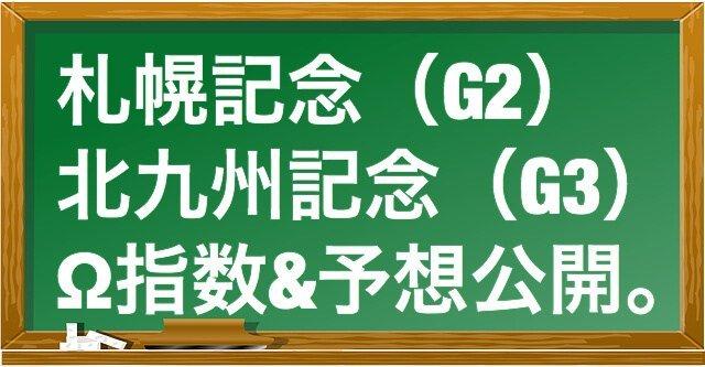 test ツイッターメディア - 札幌記念(G2)&北九州記念(G3)・Ω指数&予想公開。 https://t.co/oQ03IxY2m9 https://t.co/aHTuM38kJ8