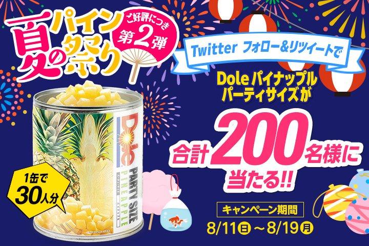ボビーくん(dole.co.jp)さんの投稿画像
