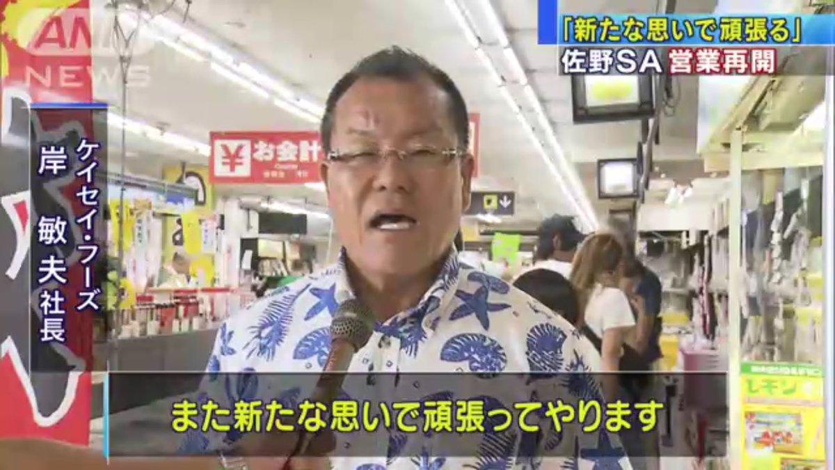 ケイセイ フーズ 社長