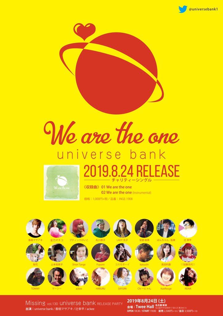We are the one / universe bank2019年08月24日(土)リリース!!チャリティーシングル(CD収益の一部は、シングルマザー支援に寄付いたします)<オンライン通販><iTunes試聴>universe bank「We are the one - Single」