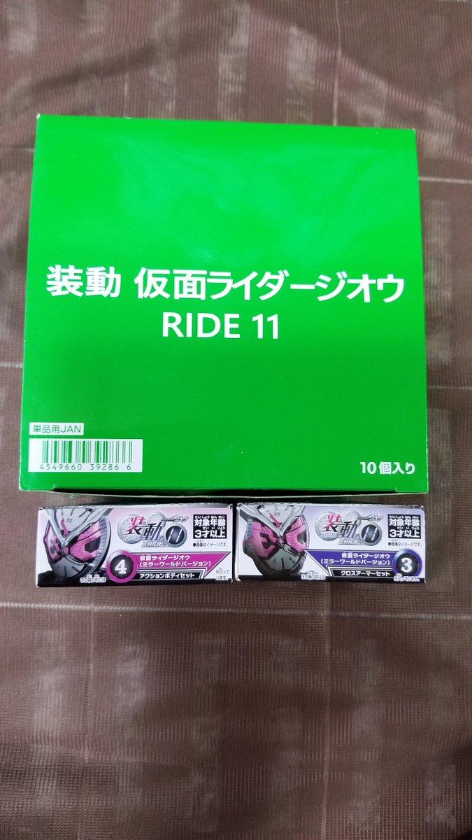 装動 仮面ライダージオウ RIDE11セットに関する画像13