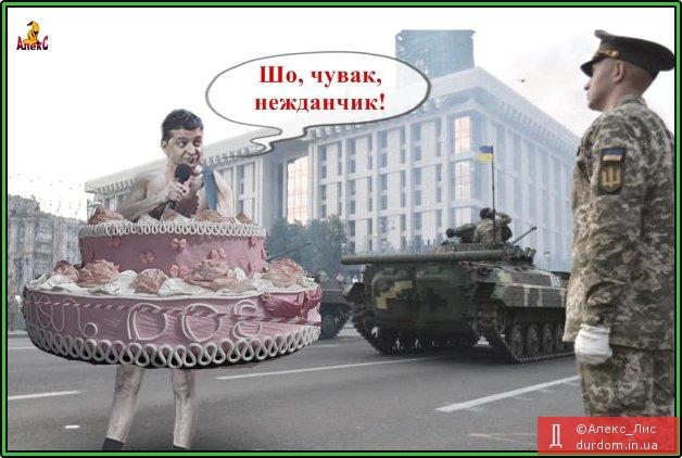 Військовослужбовцям до Дня Незалежності виплатять премії від 1 тис. до 2 тис. грн: Полторак підписав наказ - Цензор.НЕТ 6553