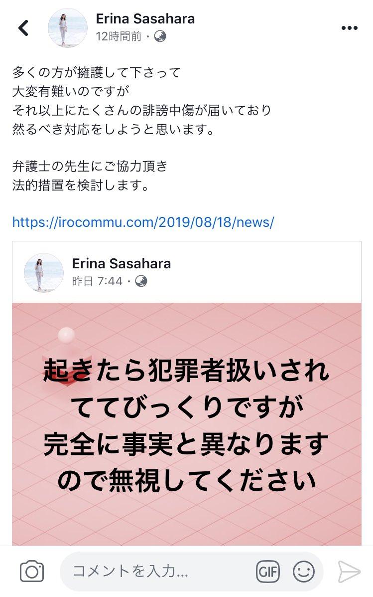 おぉ。 例の煽り運転の宮崎文夫容疑者の、同乗者であるガラケー