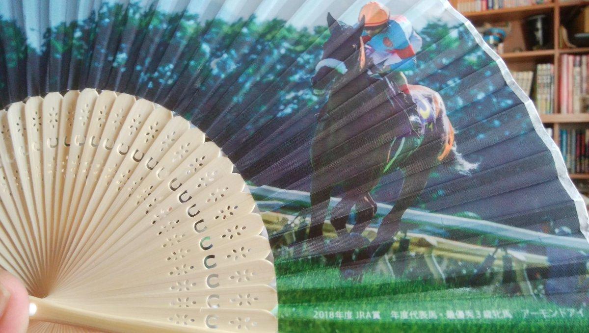 昨日、扇子欲しさに京都競馬場に行きました。 今日もマルチクロス欲しさに行こうと思いましたが、起きたら昼前だったので、大人しくテレビ見ながら馬券買います。 #ウインズデー #アーモンドアイ #JRA