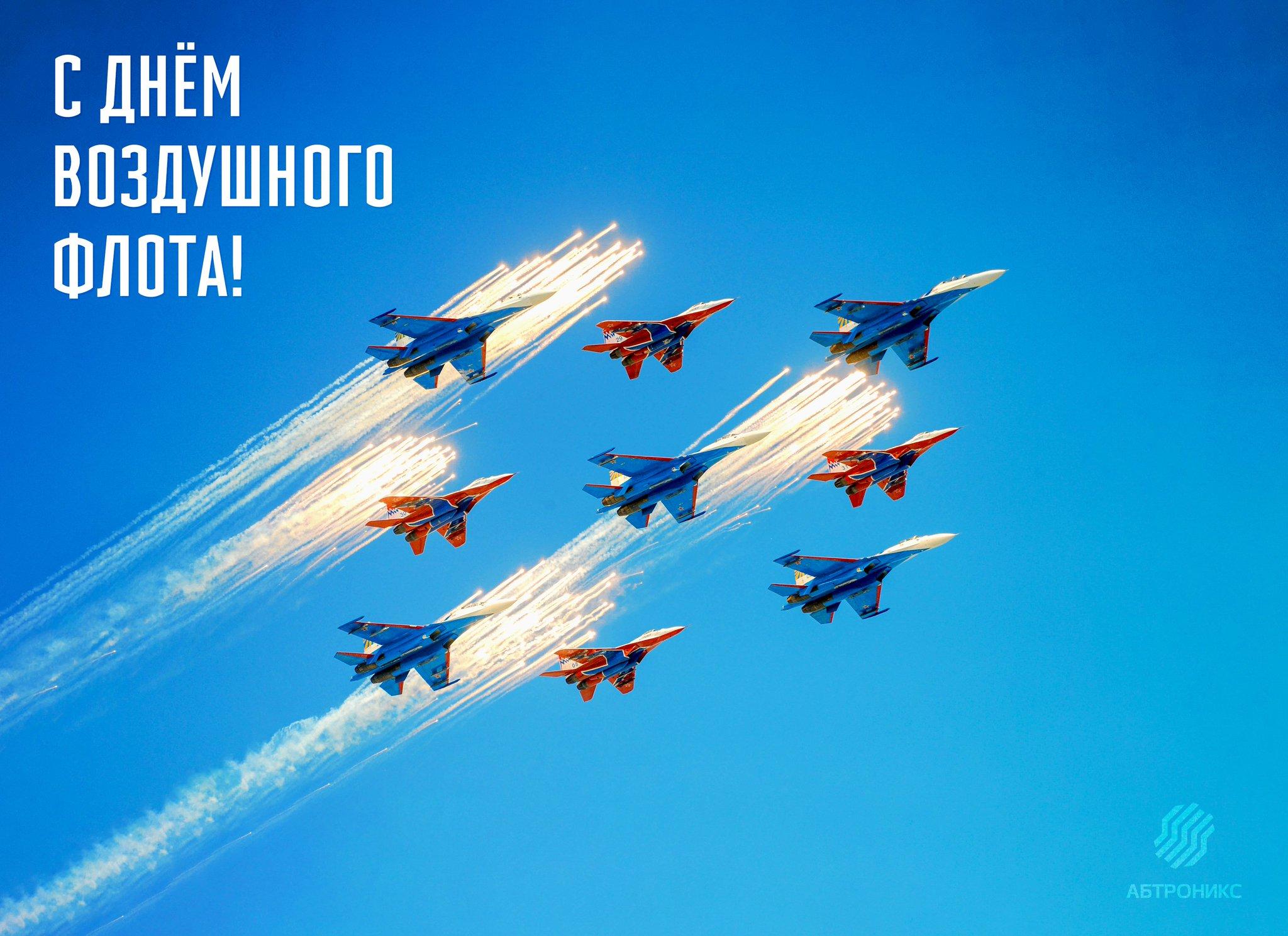 поздравление работников авиационной промышленности день свой
