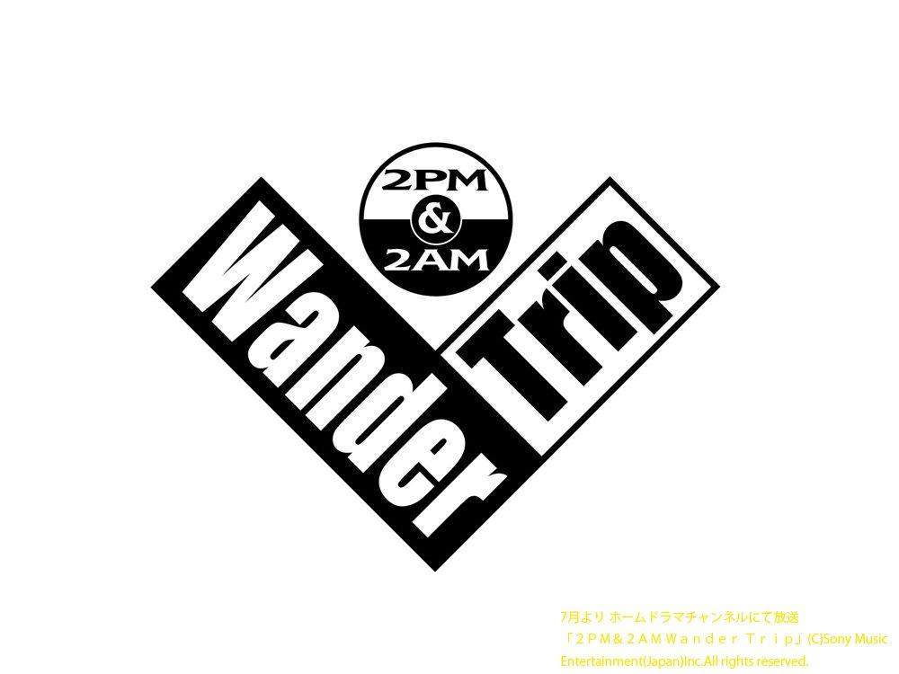 今夜!#2PM #2AM「2PM&2AM Wander Trip」(全25回)★放送日:【#13・#14】8/18(日)深3:00~(2回連続)2PMと2AMのメンバーが東京の街をぶらぶら!街の魅力を発見していくバラエティ番組※2012年放送http://ow.ly/BAsN30pk3Yj