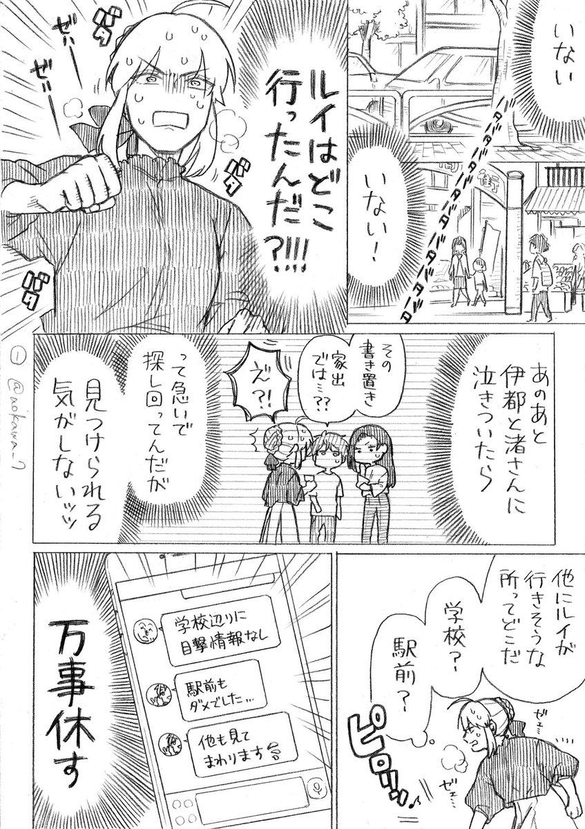 【創作】女装コスプレイヤーに弟ができる漫画 その75