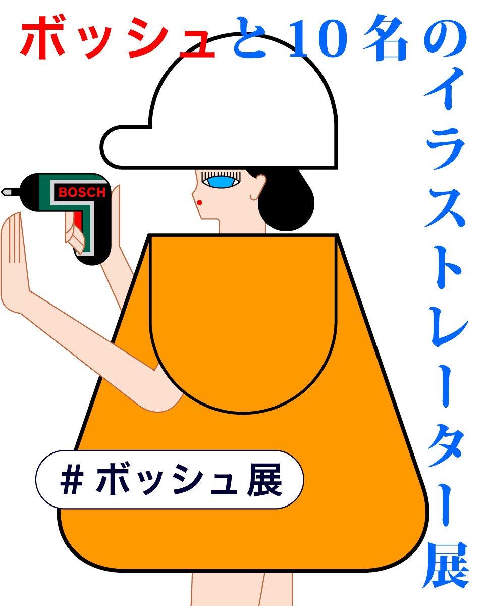 8月20日 (火) から、渋谷の @cafe1886_bosch で始まる『ボッシュと10名のイラストレーター展』に参加します。※ 1枚目の画像はオフィシャルではありません & 出展作品でもありません。詳細はこちら↓#ボッシュ展