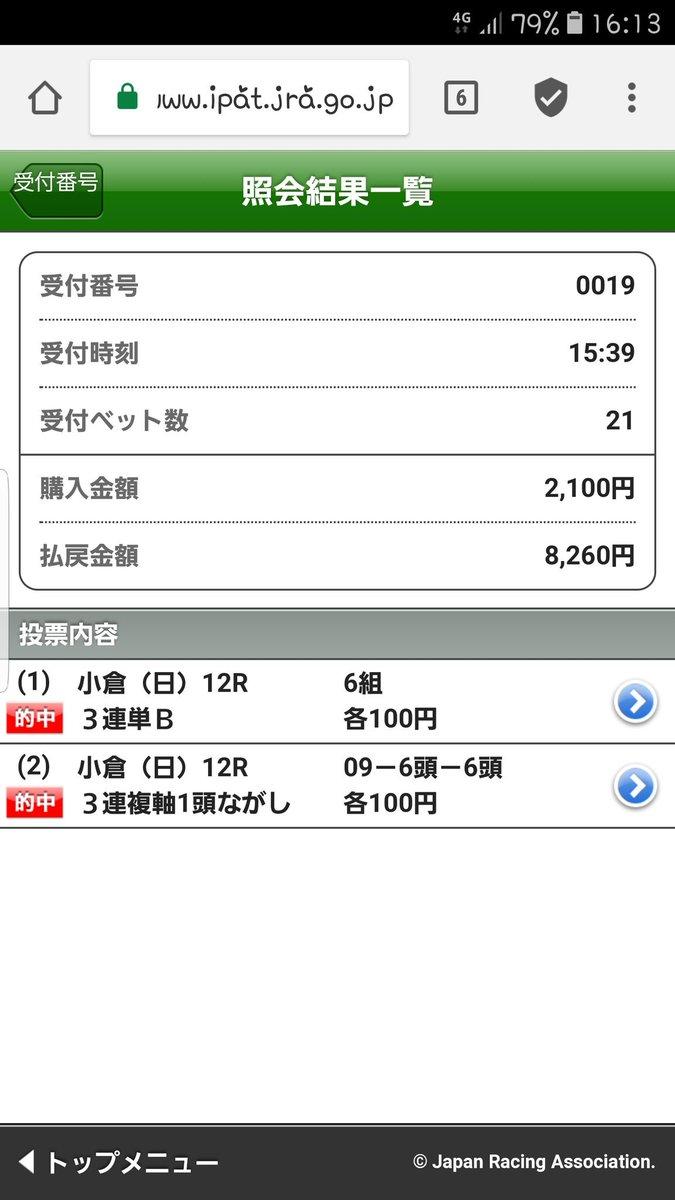 小倉12Rは完璧やったな WIN5は北九州記念だけを外して惜しかったわー