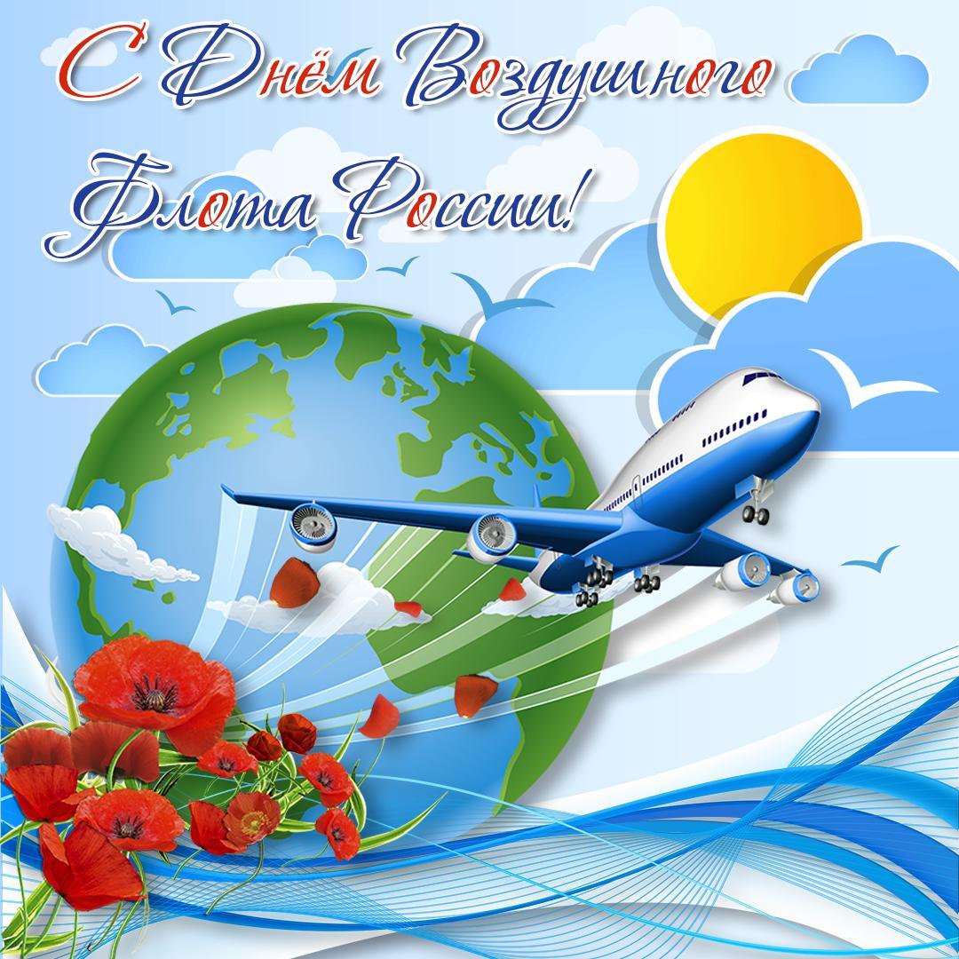 Годиком, открытка с авиацией