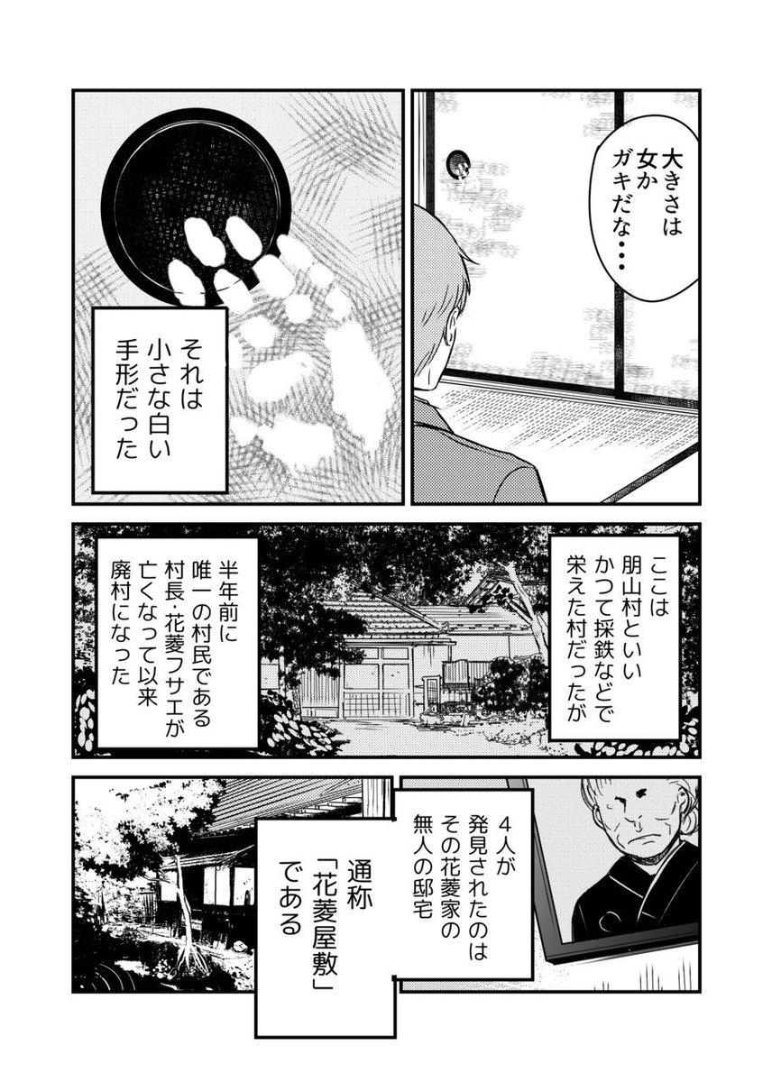 中村朝@コミティアお28b&「部長が堕ちるマンガ」コミックス発売中さんの投稿画像
