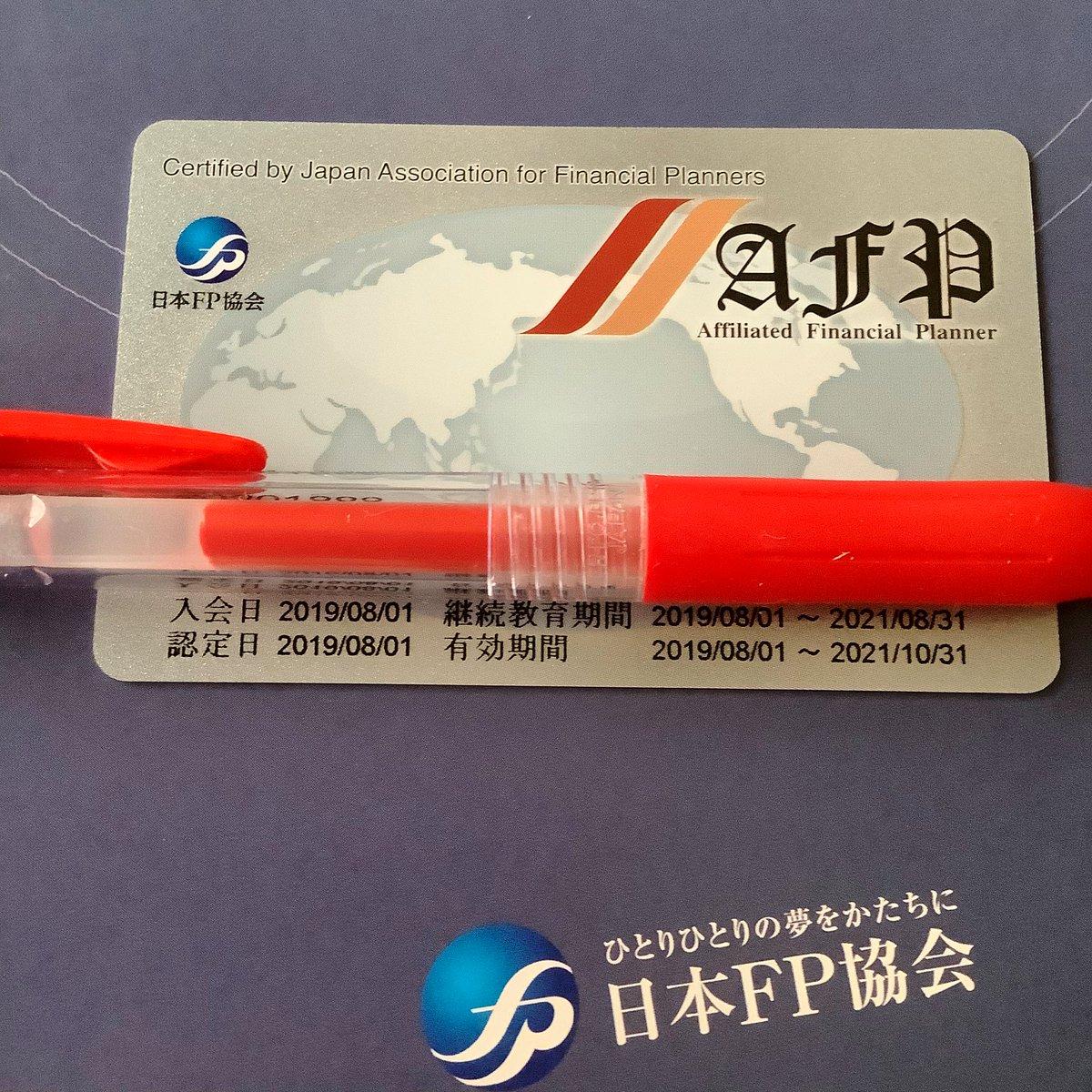 AFPのライセンスカード。クレジットカードみたいで、ぶっちゃけ社○士の資格証よりも立派だわw