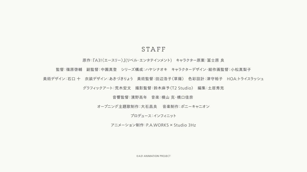 【公式】アニメ『A3!』さんの投稿画像
