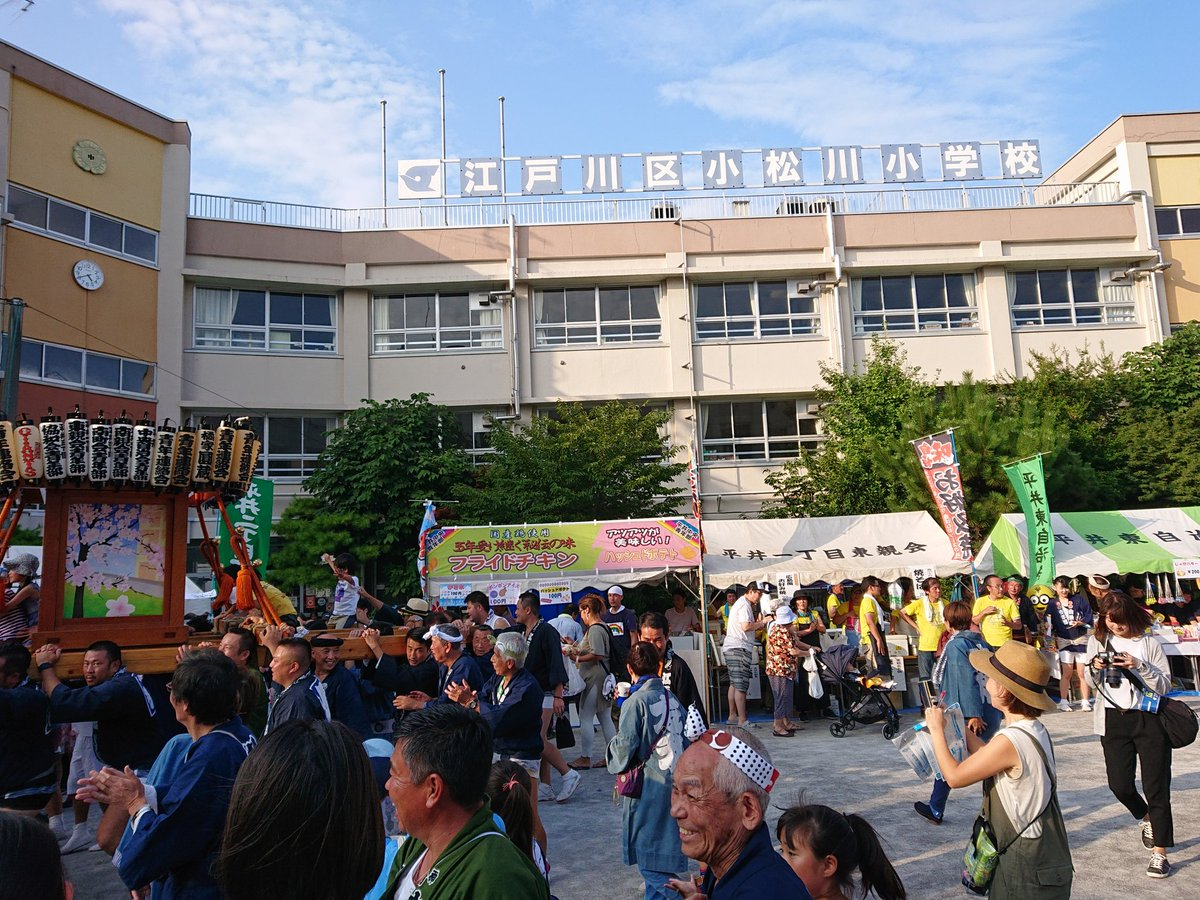 小学校 小松川