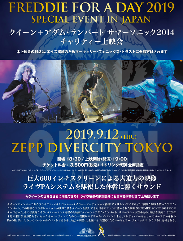 Freddie For A Day 2019 Special Screening Event Thursday 12th September @ Zepp Divercity Tokyo, Japan🇯🇵 Details here: queenonline.com/news/japan-fre…