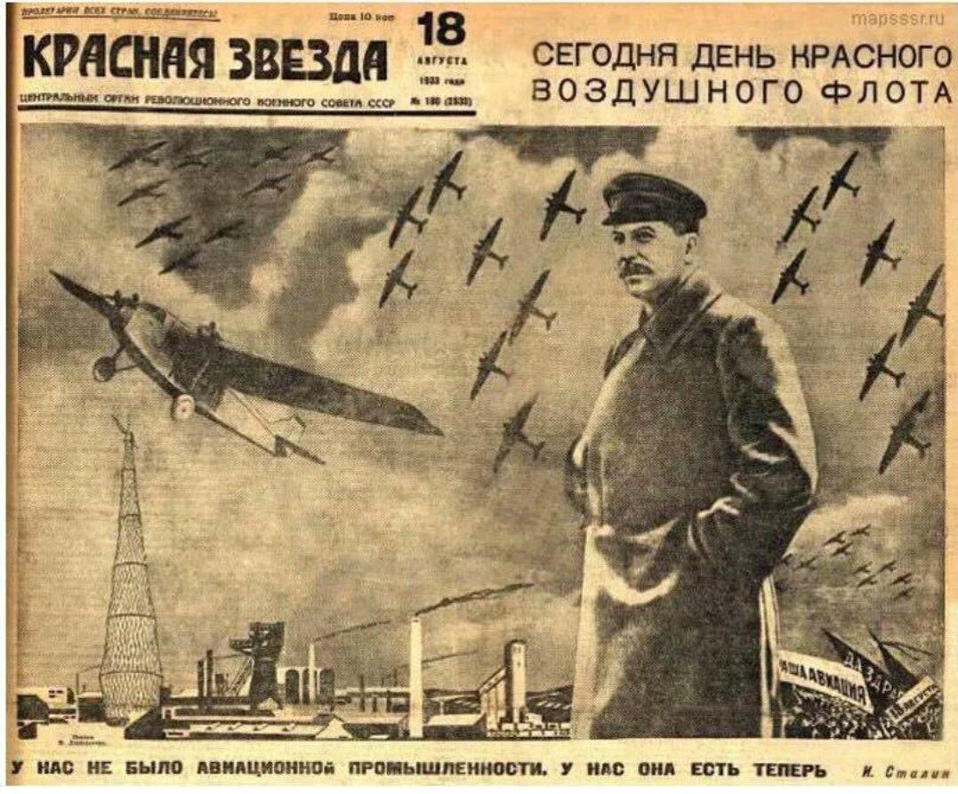Поздравление с днем авиации в картинках сталинские соколы, сделать рубашку открытку