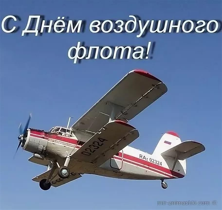Днем, день воздушного флота картинки с юмором