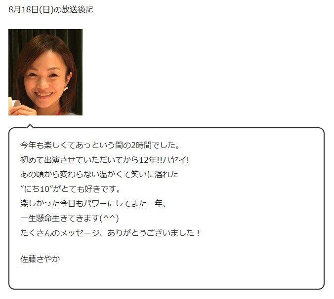 RT @nichiten954: 【8月18日 放送後記】  #nichiten #佐藤さやか https://t.co/UHzNVEonVO