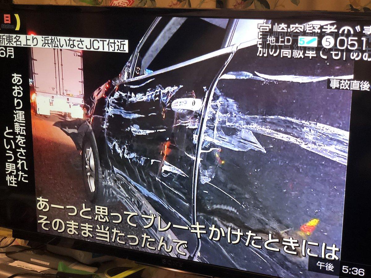 被害 宮崎 者 者 容疑 宮崎大輔容疑者の暴行相手は新体操「フェアリージャパン」の元メンバーだった!