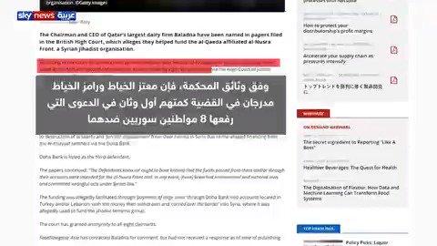 #قطر.. وثائق تكشف تمويل أكبر شركة منتجات ألبان قطرية لـ #جبهة_النصرة #شاهد_سكاي