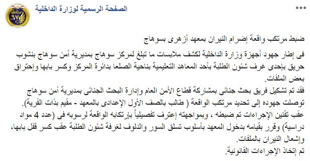 #وزارة_الداخلية:ضبط مرتكب واقعة إضرام النيران بمعهد أزهرى بسوهاج