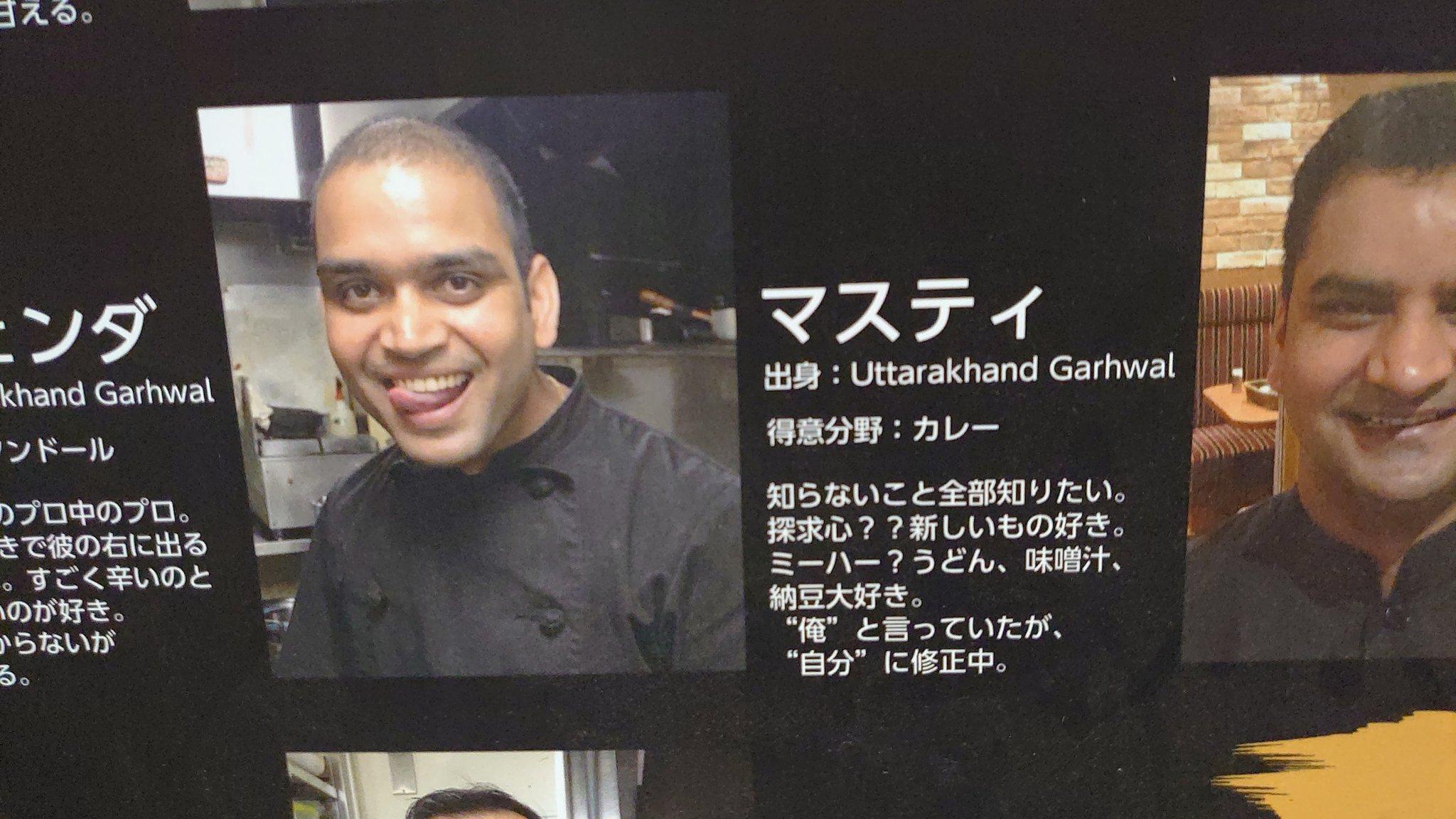 インド料理のお店にあるスタッフ紹介の個性が強すぎてもはや好きすぎるwww