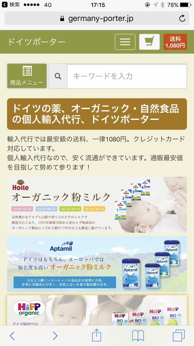 クレジットカードを不正利用されて調査してもらった結果、埼玉県在住中国人が高級粉ミルクかってました。立派に育てなさい。ただ人のカードで買うな