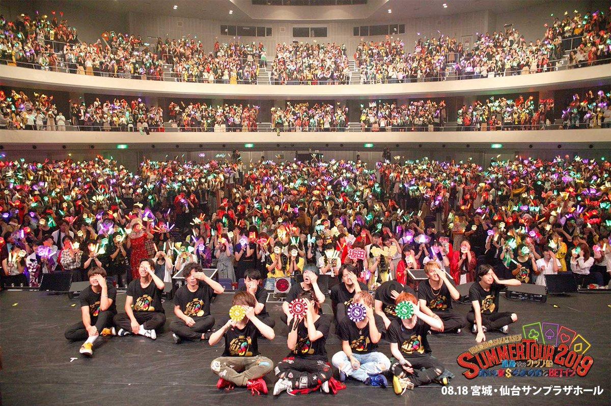 宮城公演の写真です!#浦島坂田船夏ツアー2019