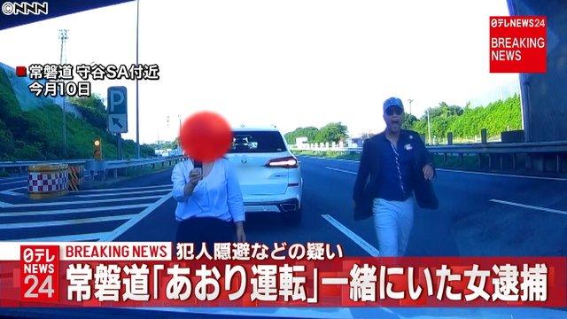 【あおり殴打】逮捕の男と一緒にいた51歳の女、犯人隠避などの疑いで逮捕女は事件当時、男とともに現場におり、18日もマンションから一緒に出てきたため、事情聴取を受けていた。