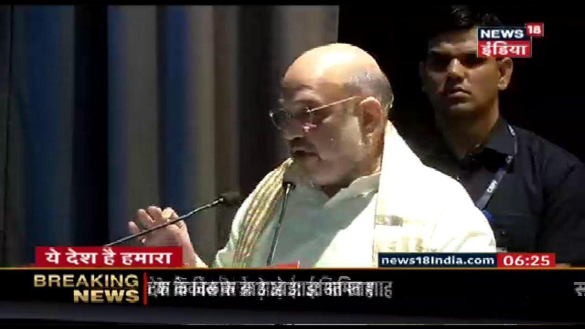 दिल्ली से गृहमंत्री @AmitShah #LIVE जनता ने हमारे काम पर मुहर लगाई है. ट्रिपल तलाक़ एक कुप्रथा थी. @AmitShahOffice