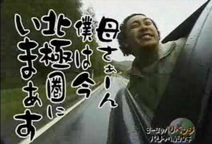 水曜どうでしょうの名言全般 #普段ほとんど使わないが実は好きな日本語 #水曜どうでしょう
