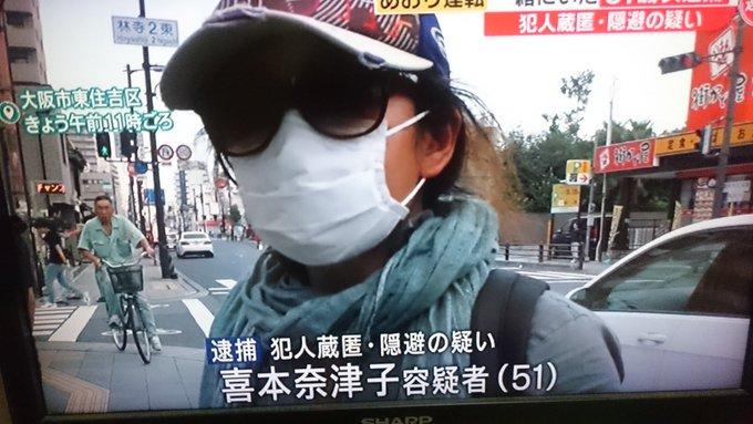 会社 員 喜 本 奈津子 容疑 者