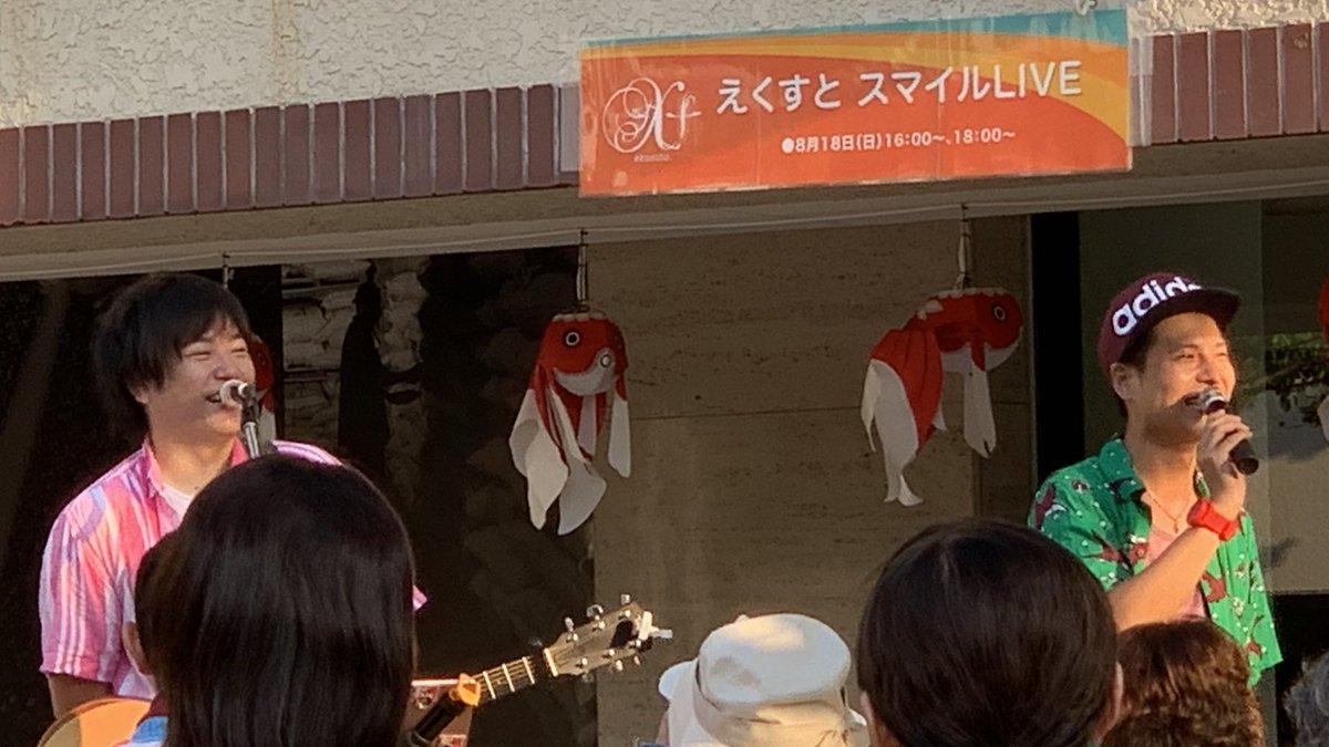 昨日はエクラジで素敵な歌が聴けたけど、今日はスマイルライブ♪野外はかなり暑かった^^;あの場所はどこにいても素敵な歌が聴こえるからいいね!暑かったけど今日はたっぷり大好きな歌が聴けたから幸せ!明日から頑張ろう!!#大丸須磨店 #X+