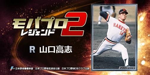 『山口高志』とか、レジェンドが主役のプロ野球ゲーム!一緒にプレイしよ!⇒