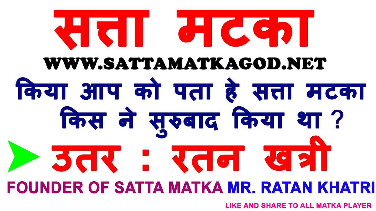 SATTA MATKA GOD (@sattamatkagod) | Twitter