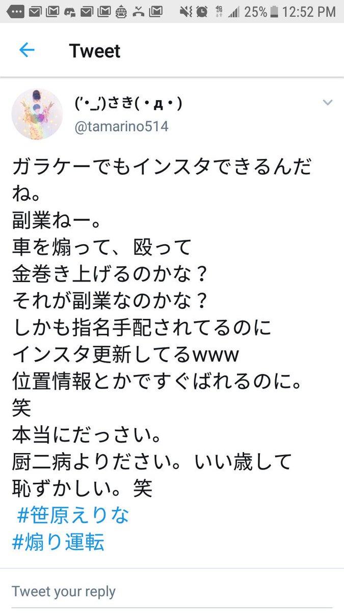女 笹原 ガラケー