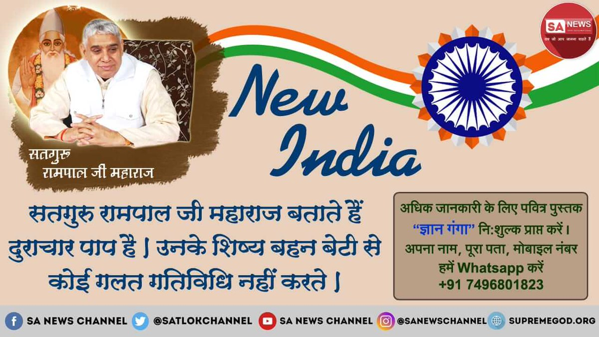 #ThursdayThoughts Saint Rampal Ji Maharaj tells through his satsang that the sister daughters of others should be treated like their sister daughters and stay away from misconduct. For more information, see. Ishwar TV at 8:30 pm <br>http://pic.twitter.com/gpUJ5BrD1N
