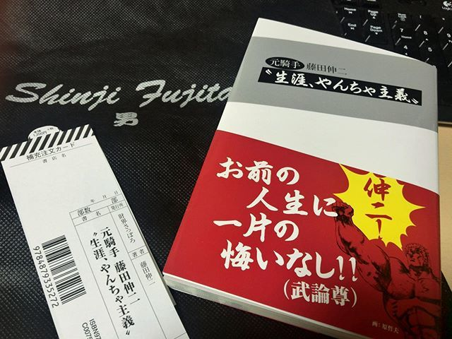 藤田伸二さん @FujitaOfficial の新著「生涯、やんちゃ主義」読了。 北斗の拳の武論尊さん、安藤勝己さん、「メイショウ」の松本オーナーとの対談のとこは特に読み応えがあった! またメイショウさんの名馬が出るといいなー #競馬 #藤田伸二 https://t.co/bZuNCAvMpw