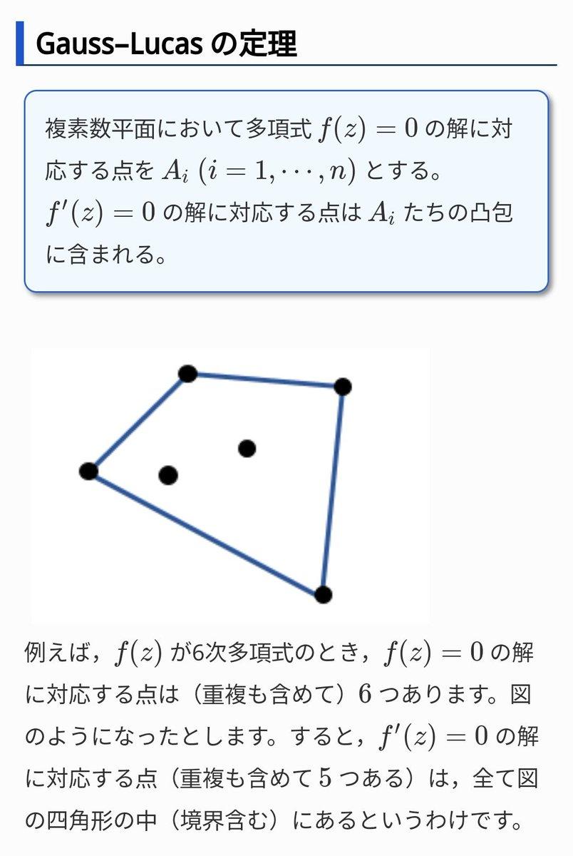 この手の定理結構好きGauss-Lucasの定理とか一般化を研究してる論文もみっけた♪