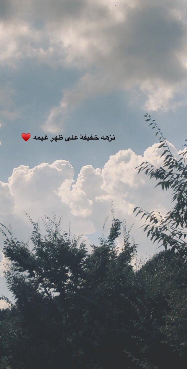 روح لله هاربة م لهمة On Twitter ص رت احب كاليوم اشوف الغيوم احس الراحة تستوطن قلبي راحة نفسية في منظر الغيوم