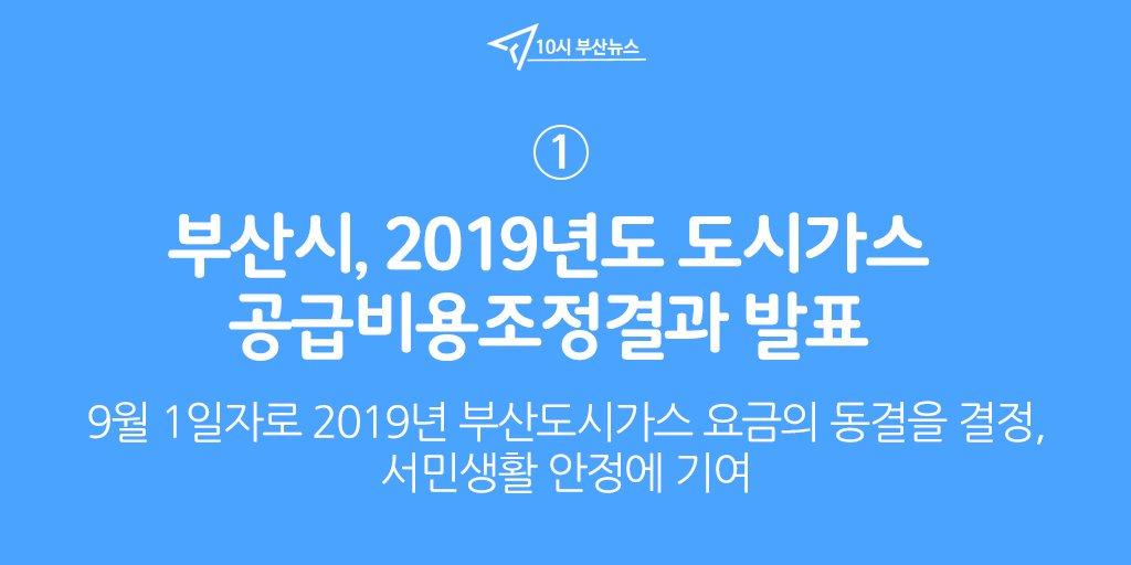 #10시_부산뉴스 ①부산시는 2019년 도시가스 요금을 2년 연속 동결하 관련 이미지 입니다.
