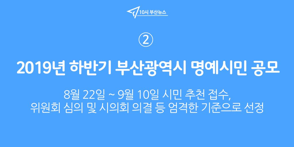 #10시_부산뉴스 ②부산시는 2019년 하반기 명예시민을 선정하기 위해  관련 이미지 입니다.