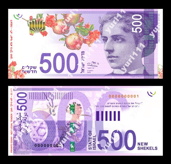 Proposed design for 500 Israeli new shekel, with Emma Lazarus - 1849-1887 in the front, will be issued as private fantasy banknote, limited issue of 500 pcs.
