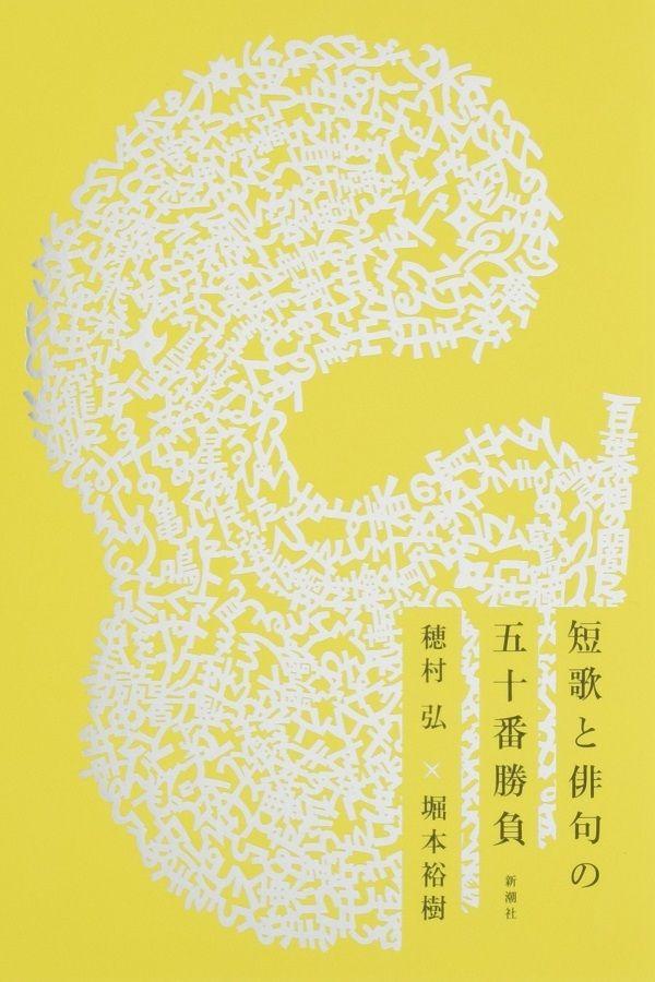 8月19日は、「俳句の日」短歌的感情と俳句的思索、並べて読むことでさらに楽しみが増す!一つのお題で作られる短歌と俳句、贅沢な共演で味わえます。穂村弘さん、堀本裕樹さん(@horimotoyuki)『短歌と俳句の五十番勝負』。▼