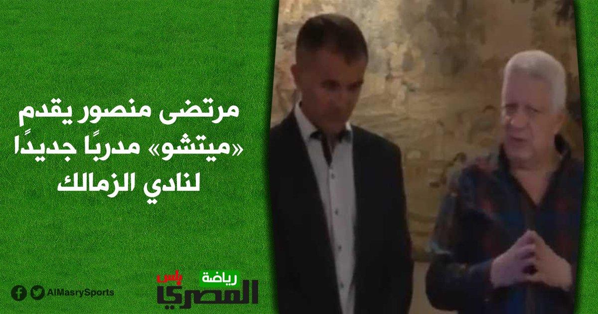 #مرتضى_منصور يقدم «ميتشو» مدربًا جديدًا لنادي #الزمالك http://ow.ly/UTw830pnkGT