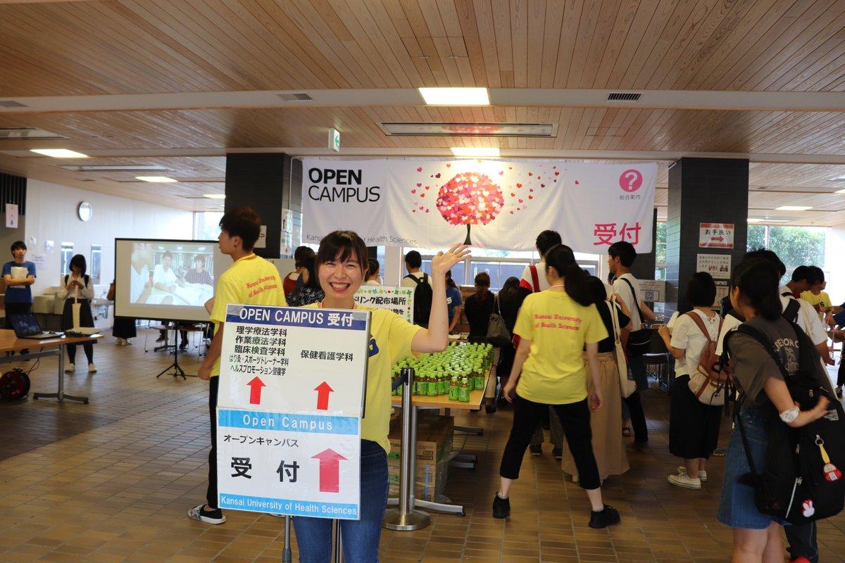 大学 キャンパス 医療 関西 オープン