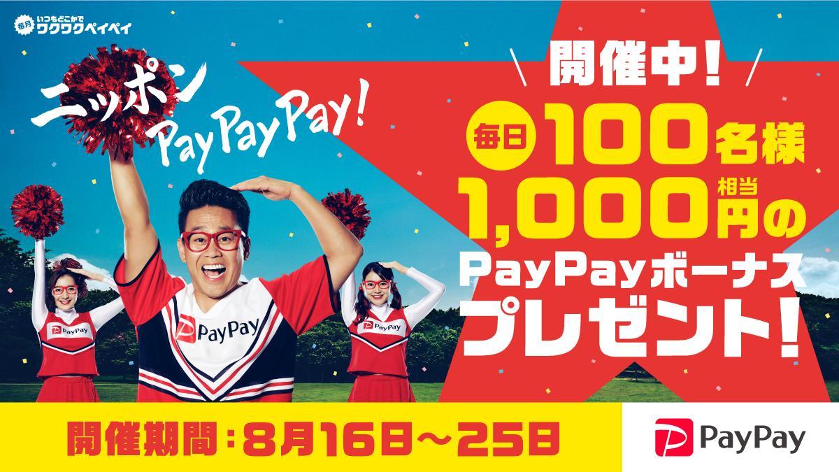 PayPay株式会社さんの投稿画像