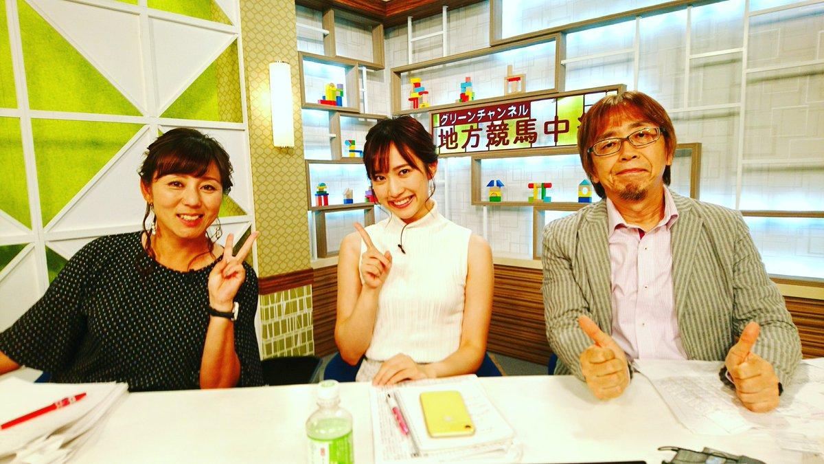 昨日はグリーンチャンネル地方競馬中継!解説は斎藤修さん、ゲストは天童なこちゃんでした!! 札幌記念はブラストワンピースでしたか(>_<)この日の新馬戦は半妹がデビュー勝ちしてたしなぁ。。  #グリーンチャンネル #地方競馬中継